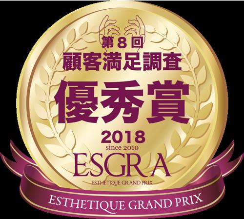 第8回 顧客満足度調査 優秀賞 2018 ESGRA